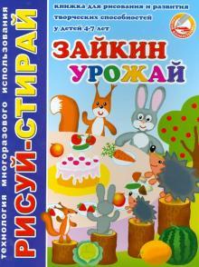 Рисуй-стирай Зайкин урожай. Книжка для рисов.и развития творч. способн. у детей 4 - 7 л. (33992)