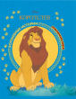 Король Лев. Приключения Симбы. Disney