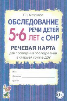 Обследование речи детей 5-6 лет с ОНР. Речевая карта для проведения обследования в старшей группе