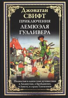 Библиотека мировой литературы