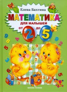 Математика для малышей от 2 до 5 лет - Елена Бахтина