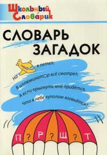 Словарь загадок. Начальная школа. ФГОС