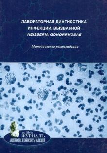 Лабораторная диагностика инфекции, вызванной neisseria gonorrhoeae. Методические рекомендации