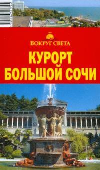 Курорт Большой Сочи, 6 издание - Кусый, Макарычева