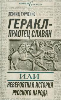 Геракл - праотец славян, или Невероятная история русского народа - Леонид Гурченко