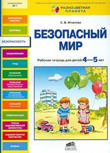 Безопасный мир. Рабочая тетрадь для детей 4-5 лет