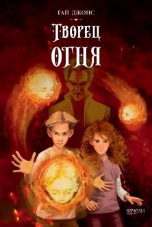 Гай Джонс - Творец огня обложка книги