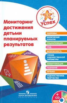 Мониторинг достижения детьми планируемых результатов. Пособие для педагогов (+CD)