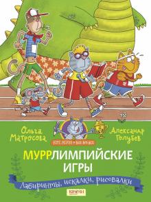 Матросова, Голубев - Муррлимпийские игры