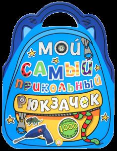 Мой самый прикольный рюкзачок (синяя)