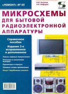 Микросхемы для бытовой радиоэлектронной аппаратуры - Аксенов, Нефедов