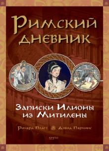 Ричард Платт - Римский дневник. Записки Илионы из Митилены