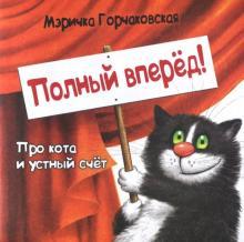 Полный вперёд! Про кота и устный счёт. Считалка для детей - Мэричка Горчаковская
