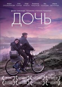 Дочь (DVD)