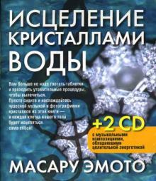 Исцеление кристаллами воды (2 СD)
