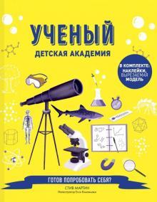 Ученый. Детская академия