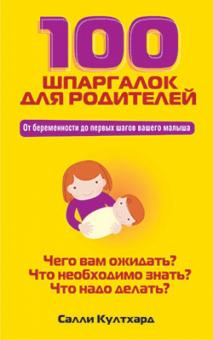 100 шпаргалок для родителей - Салли Култхард
