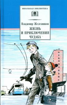 """Книга: """"Жизнь и приключения чудака (Чудак из шестого """"Б ..."""