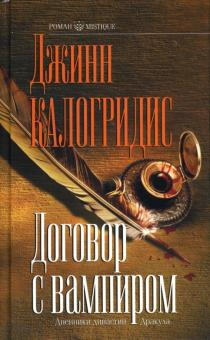 Договор с вампиром: Роман - Джинн Калогридис