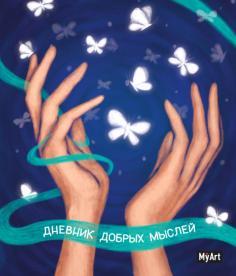 """My Art. Записная книжка """"Дневник добрых мыслей"""""""