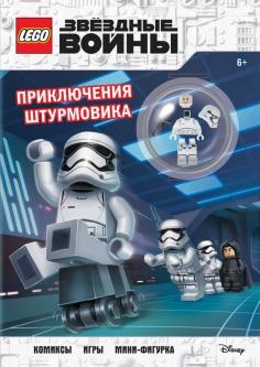 Star Wars. Приключения штурмовика (+ мини-фигурка штурмовика)