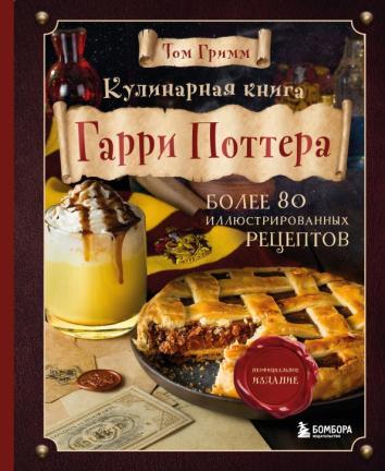 Кулинарная книга Гарри Поттера. Иллюстрированное неофициальное издание