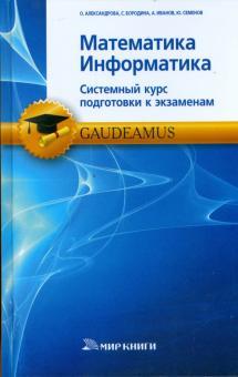 Математика. Информатика - Иванов, Александрова, Семенов, Бородина