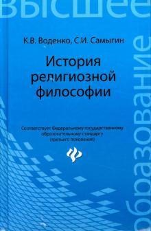История религиозной философии. Учебник