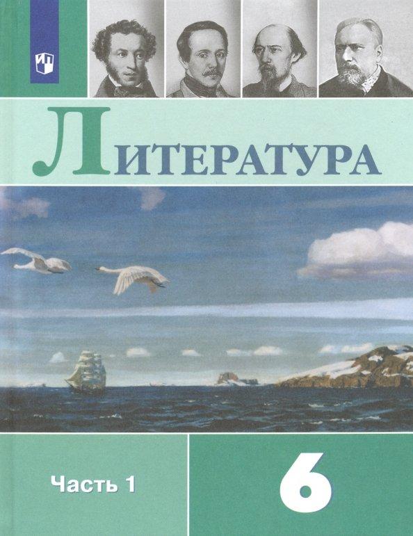 Литература 6 класс учебник коровина часть 1 читать онлайн бесплатно.