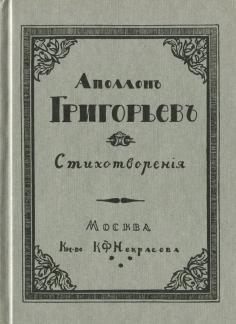 Библиотека моих детей. Русские поэты