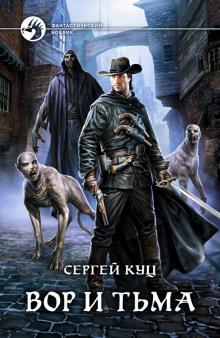 Вор и тьма - Сергей Куц
