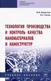 Технология производства и контроль качества наноматериалов и наноструктур. Учебное пособие - Сигов, Капустин
