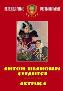Антон Иванович сердится. Актриса (DVD)