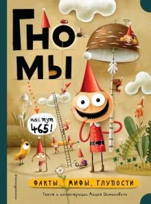 Мачей Шиманович - Гномы. Факты, мифы, глупости