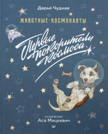 Дарья Чудная - Животные-космонавты. Первые покорители космоса