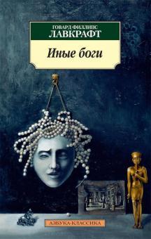 Иные боги - Говард Лавкрафт