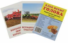 """Раздаточные карточки """"Хлеб всему голова"""" (16 карточек)"""