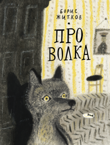 Борис Житков - Про Волка