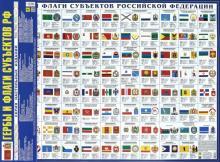 Гербы и флаги субъектов Российской Федерации. Настольная карта