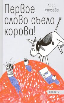 Лада Кутузова - Первое слово съела корова!