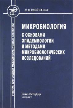 Учебник для средних медицинских заведений