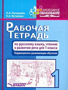 Рабочая тетрадь по русскому языку, чтению и развитию речи для 1 класса коррекционно-разв. обучения