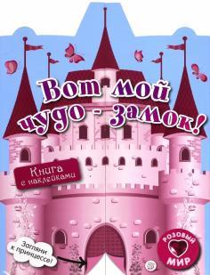 Розовый мир. Вот мой чудо-замок!
