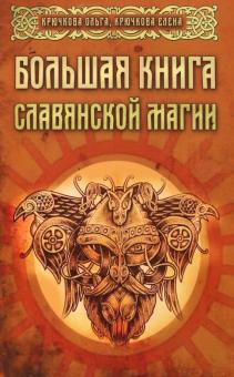 Большая книга славянской магии - Крючкова, Крючкова
