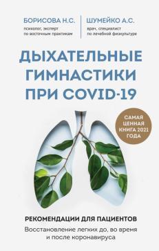 Дыхательные гимнастики при COVID-19. Рекомендации для пациентов. Восстановление легких