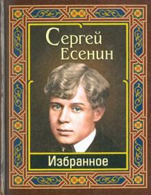 Есенин. Избранное