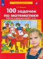 100 задачек по математике. Рабочая тетрадь для детей 5-6 лет. ФГОС ДО