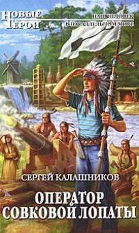 Оператор совковой лопаты - Сергей Калашников