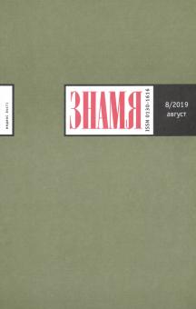 """Журнал """"Знамя"""" № 08. 2019"""