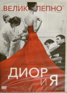 Диор и я (DVD)